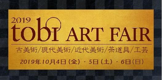 東美アートフェア2019
