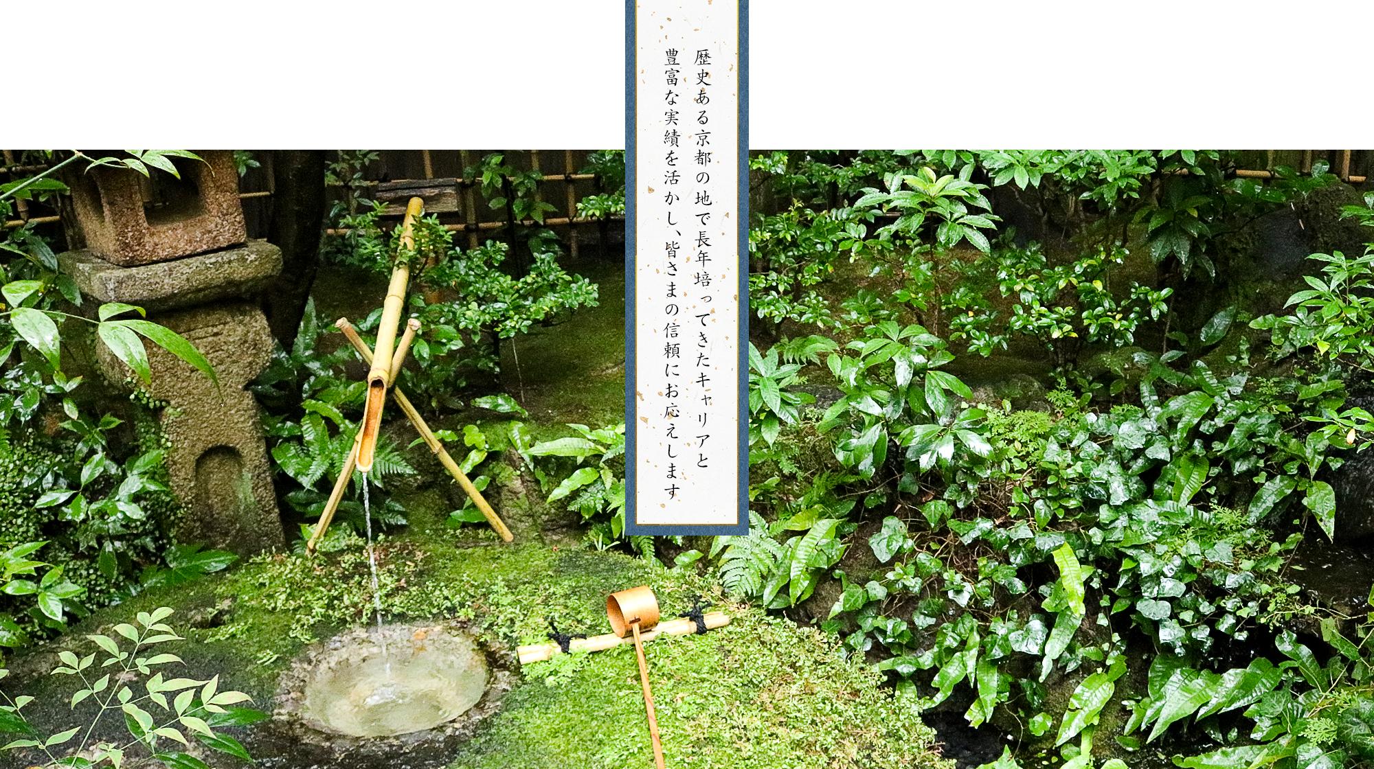 京都で70年。長年培ってきたキャリアと豊富な実績を活かし、信頼にお応えします